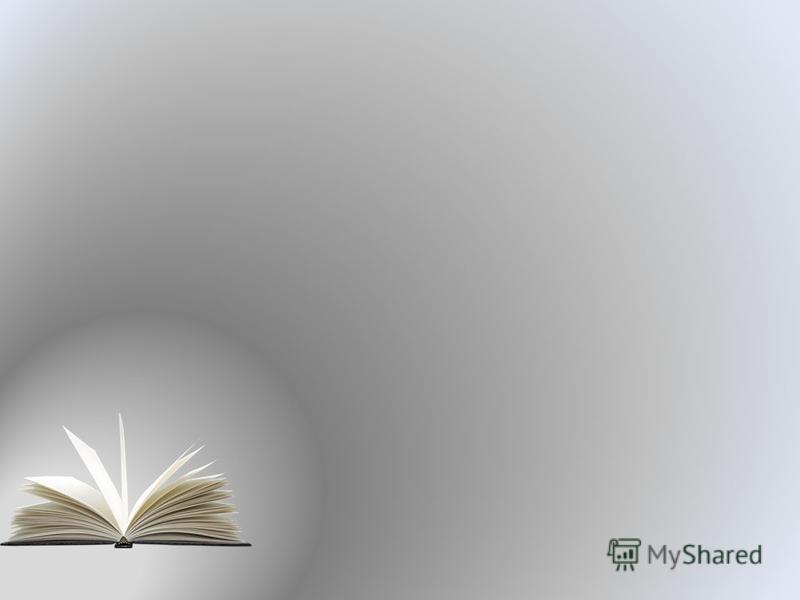 Презентации книга шаблон раскрытая для