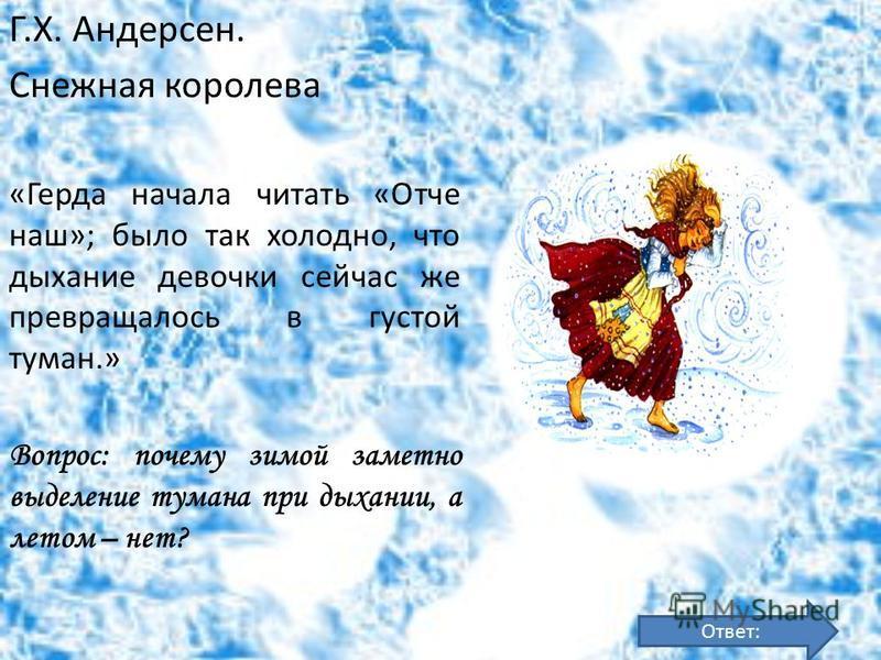 А.И. Тихомиров. «Есть у меня на работе…» Глянешь вокруг –существуют В минутном единстве Ветер, забор и сияющий След самолёта. Ответ Ответ: Вопрос: как образуется «сияющий след самолёта»?