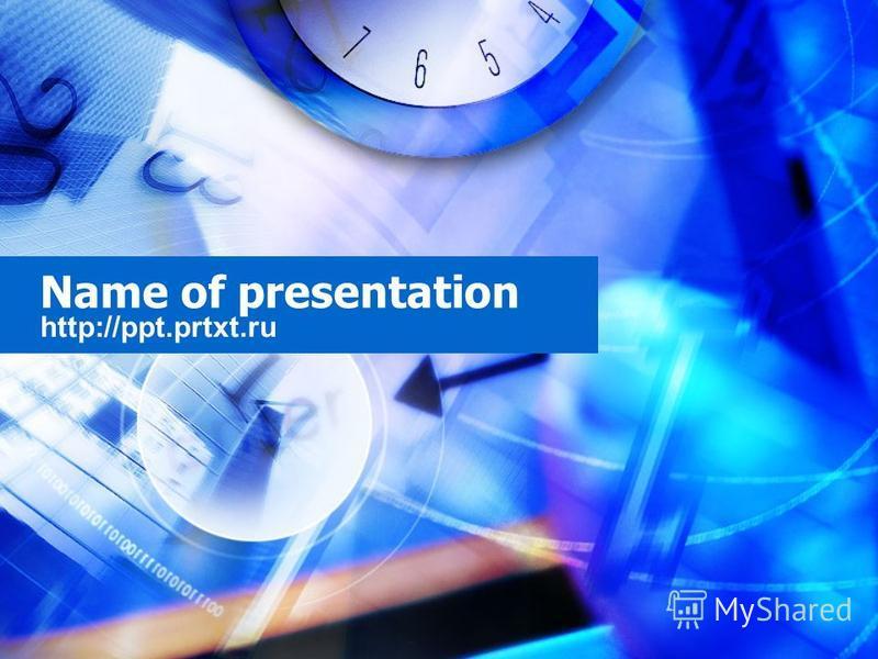Name of presentation http://ppt.prtxt.ru