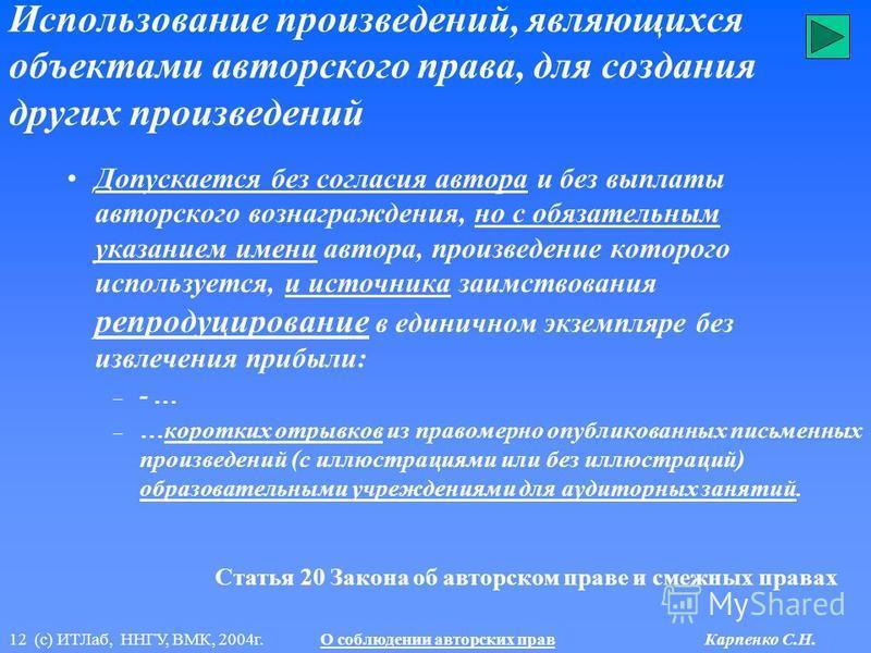 12 (с) ИТЛаб, ННГУ, ВМК, 2004 г. О соблюдении авторских прав Карпенко С.Н. Использование произведений, являющихся объектами авторского права, для создания других произведений Допускается без согласия автора и без выплаты авторского вознаграждения, но