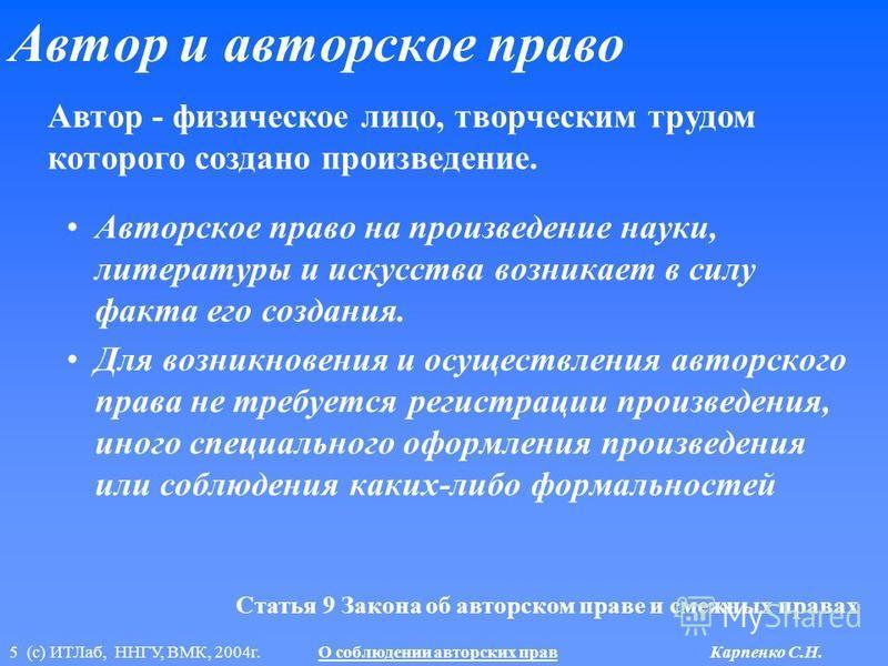 5 (с) ИТЛаб, ННГУ, ВМК, 2004 г. О соблюдении авторских прав Карпенко С.Н. Автор и авторское право Авторское право на произведение науки, литературы и искусства возникает в силу факта его создания. Для возникновения и осуществления авторского права не