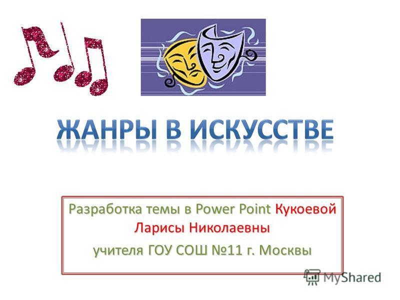 Разработка темы в Power Point Кукоевой Ларисы Николаевны учителя ГОУ СОШ 11 г. Москвы