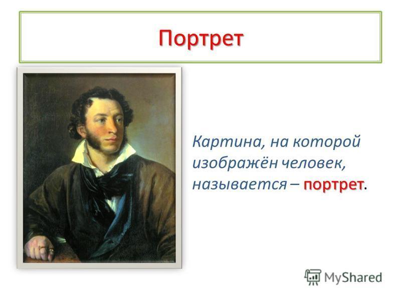 Портрет портрет Картина, на которой изображён человек, называется – портрет.
