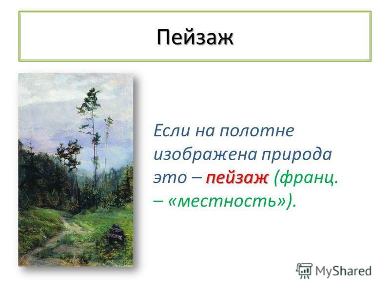 Пейзаж пейзаж Если на полотне изображена природа это – пейзаж (франц. – «местность»).