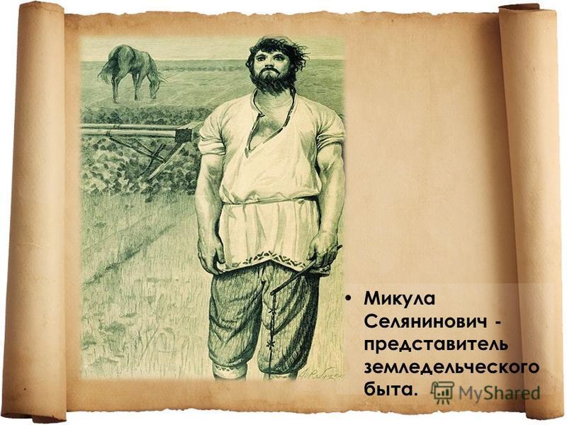Микула Селянинович - представитель земледельческого быта.