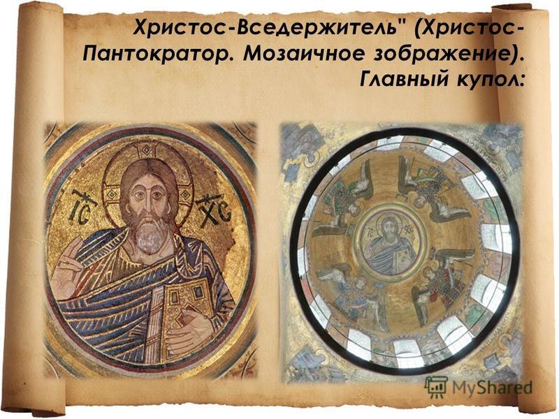 Христос-Вседержитель (Христос- Пантократор. Мозаичное изображение). Главный купол: