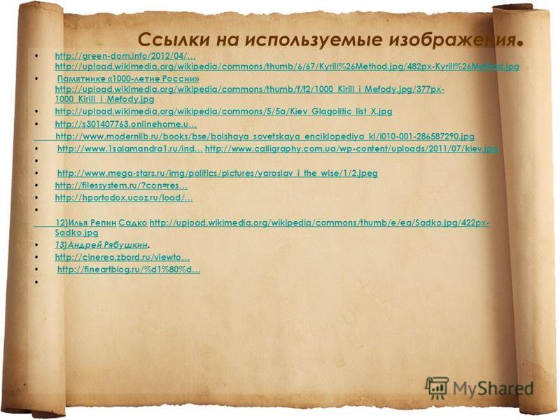 Ссылки на используемые изображения. http://green-dom.info/2012/04/… http://upload.wikimedia.org/wikipedia/commons/thumb/6/67/Kyrill%26Method.jpg/482px-Kyrill%26Method.jpg http://green-dom.info/2012/04/… http://upload.wikimedia.org/wikipedia/commons/t