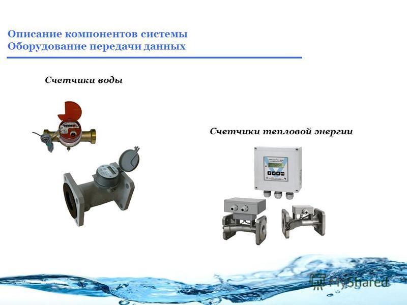 Описание компонентов системы Оборудование передачи данных Счетчики воды Счетчики тепловой энергии