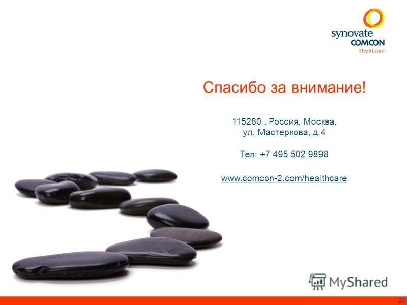 29 Спасибо за внимание! 115280, Россия, Москва, ул. Мастеркова, д.4 Тел: +7 495 502 9898 www.comcon-2.com/healthcare