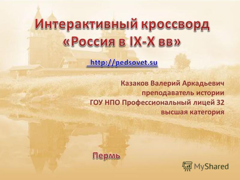 Казаков Валерий Аркадьевич преподаватель истории ГОУ НПО Профессиональный лицей 32 высшая категория