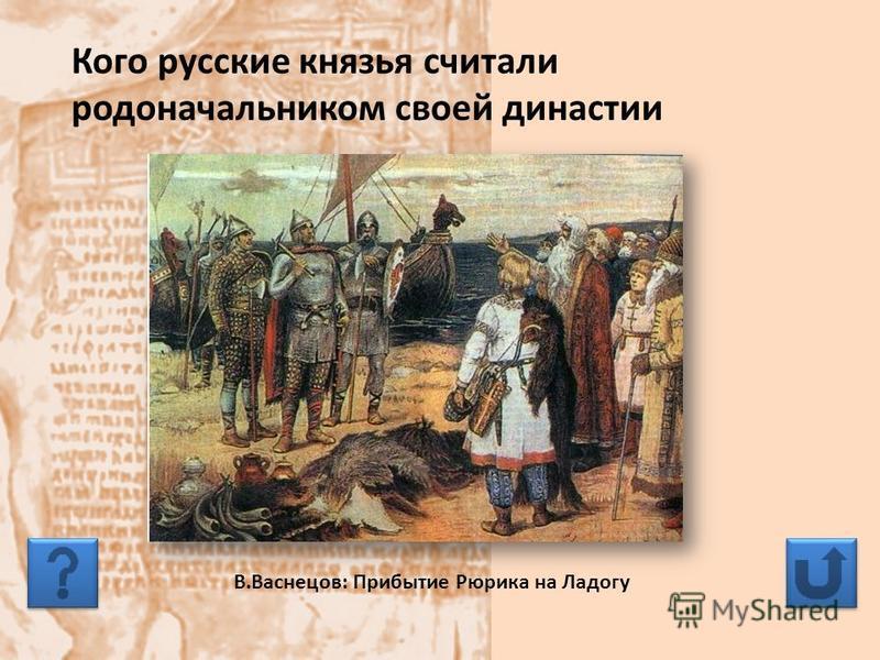 Кого русские князья считали родоначальником своей династии В.Васнецов: Прибытие Рюрика на Ладогу
