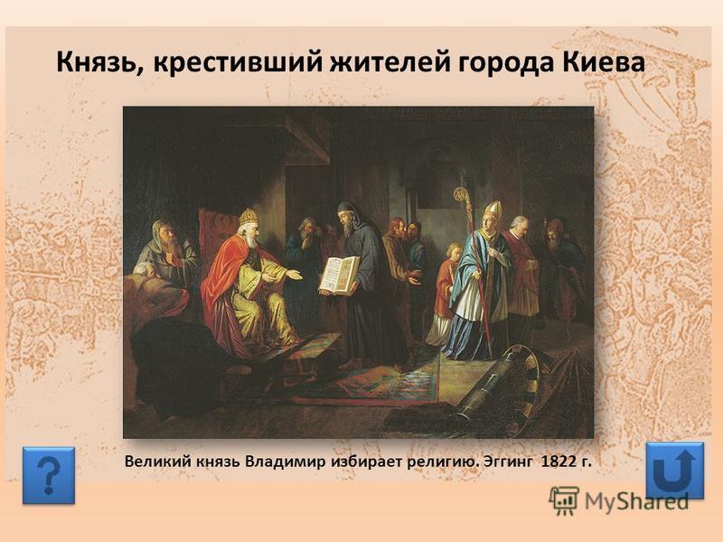 Князь, крестивший жителей города Киева Великий князь Владимир избирает религию. Эггинг 1822 г.
