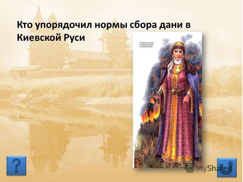 Кто упорядочил нормы сбора дани в Киевской Руси