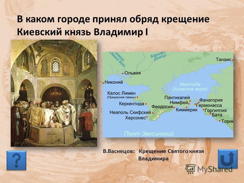 В каком городе принял обряд крещение Киевский князь Владимир I В.Васнецов: Крещение Святого князя Владимира
