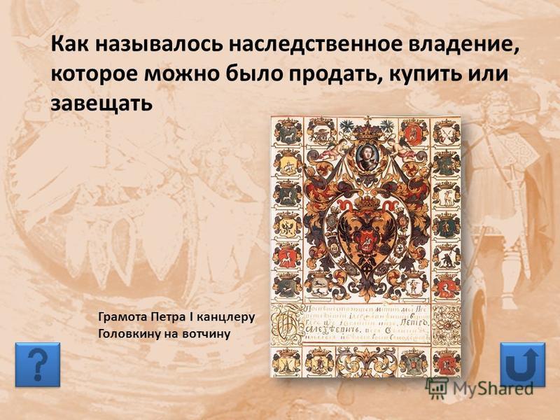 Как называлось наследственное владение, которое можно было продать, купить или завещать Грамота Петра I канцлеру Головкину на вотчину