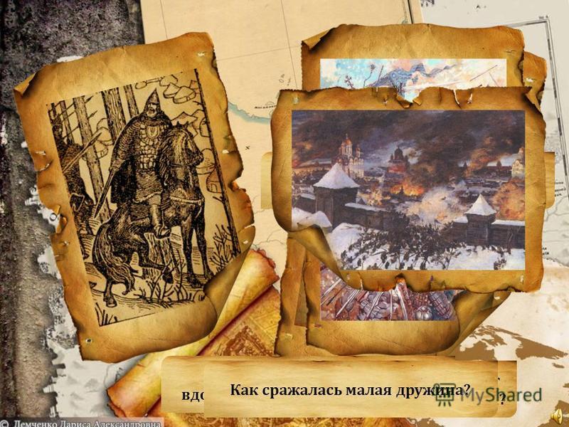 Почему Евпатий Коловрат не смог принять участие в обороне Рязани? Почему Евпатий пустился вдогонку за монголо – татарами? Как сражалась малая дружина? Почему хан сказал: «Таких воинов я держал бы у сердца своего»