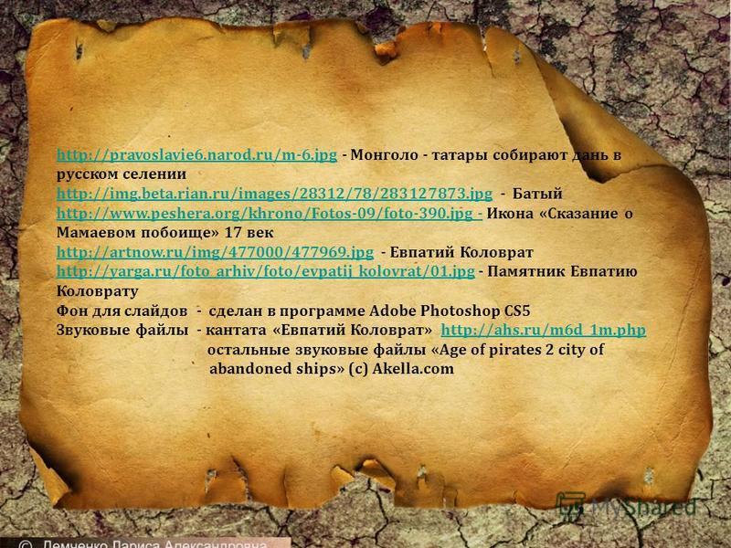 http://pravoslavie6.narod.ru/m-6.jpghttp://pravoslavie6.narod.ru/m-6. jpg - Монголо - татары собирают дань в русском селении http://img.beta.rian.ru/images/28312/78/283127873.jpghttp://img.beta.rian.ru/images/28312/78/283127873. jpg - Батый http://ww