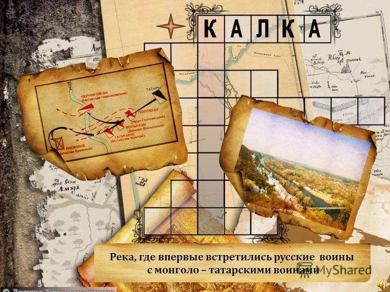 Река, где впервые встретились русские воины с монголо – татарскими воинами