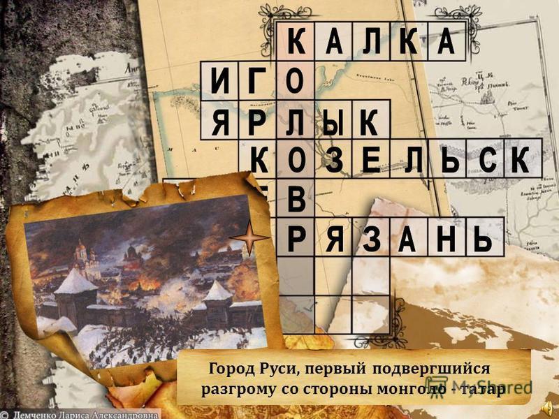 Город Руси, первый подвергшийся разгрому со стороны монголо - татар