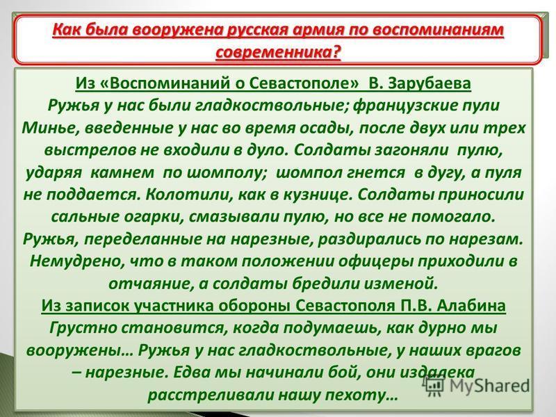 Из «Воспоминаний о Севастополе» В. Зарубаева Ружья у нас были гладкоствольные; французские пули Минье, введенные у нас во время осады, после двух или трех выстрелов не входили в дуло. Солдаты загоняли пулю, ударяя камнем по шомполу; шомпол гнется в д