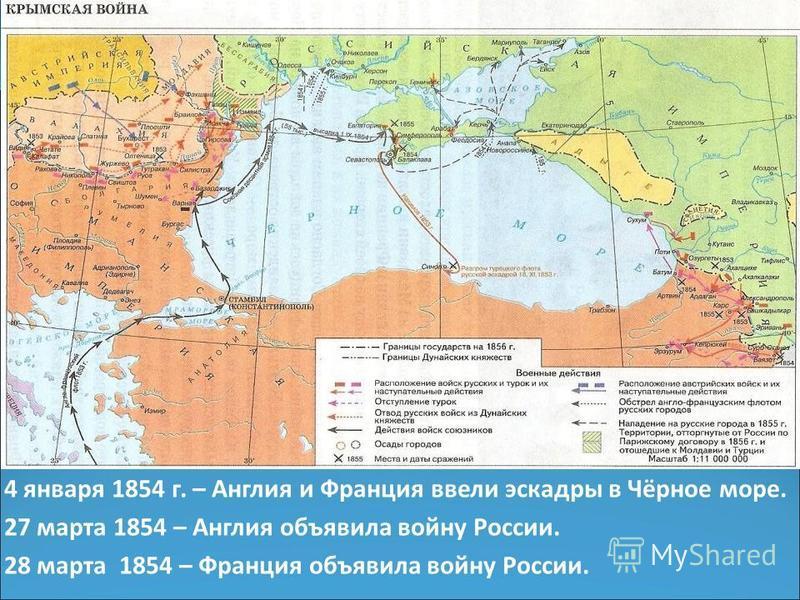 4 января 1854 г. – Англия и Франция ввели эскадры в Чёрное море. 27 марта 1854 – Англия объявила войну России. 28 марта 1854 – Франция объявила войну России.