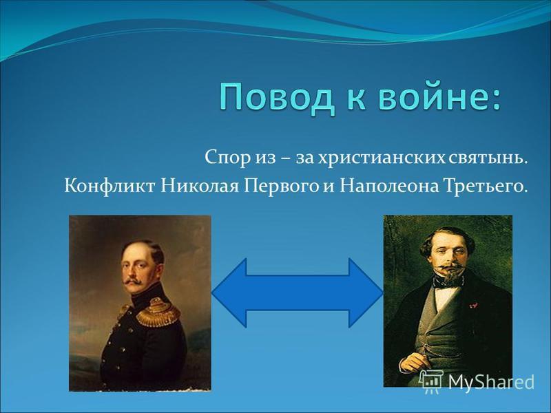 Спор из – за христианских святынь. Конфликт Николая Первого и Наполеона Третьего.
