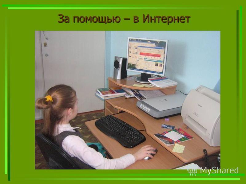 За помощью – в Интернет