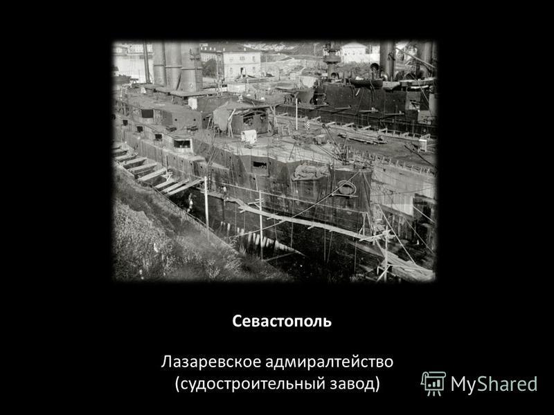 Севастополь Лазаревское адмиралтейство (судостроительный завод)