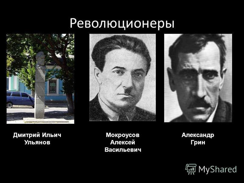 Революционеры Дмитрий Ильич Ульянов Мокроусов Алексей Васильевич Александр Грин