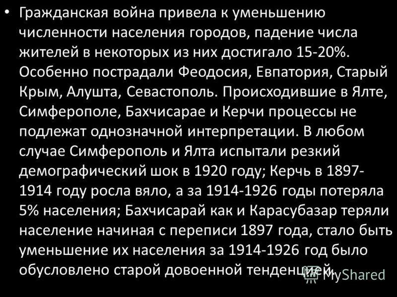 Гражданская война привела к уменьшению численности населения городов, падение числа жителей в некоторых из них достигало 15-20%. Особенно пострадали Феодосия, Евпатория, Старый Крым, Алушта, Севастополь. Происходившие в Ялте, Симферополе, Бахчисарае
