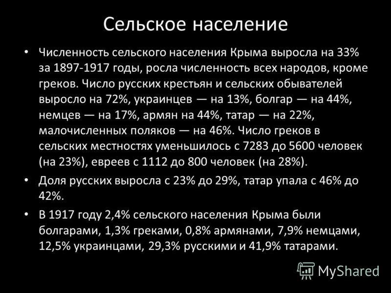 Сельское население Численность сельского населения Крыма выросла на 33% за 1897-1917 годы, росла численность всех народов, кроме греков. Число русских крестьян и сельских обывателей выросло на 72%, украинцев на 13%, болгар на 44%, немцев на 17%, армя