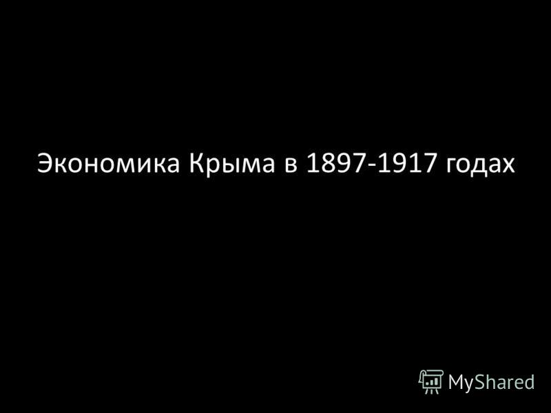 Экономика Крыма в 1897-1917 годах