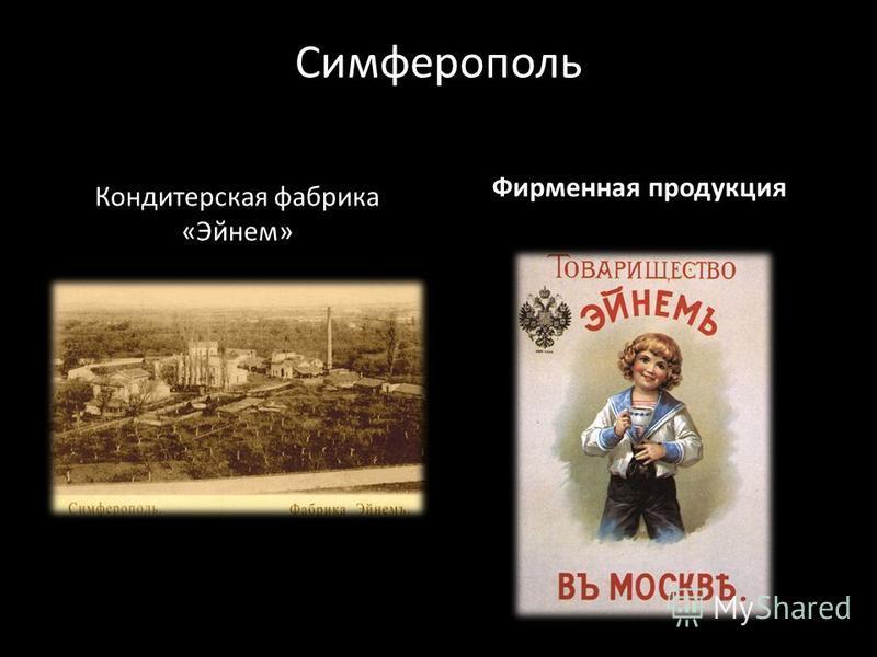 Симферополь Кондитерская фабрика «Эйнем» Фирменная продукция