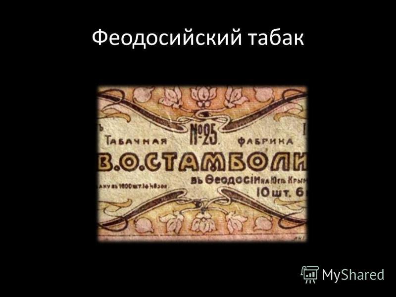 Феодосийский табак