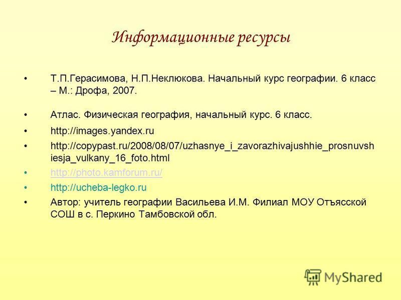 Т.п.герасимова н.п.неклюкова.география начальный курс 6 класс порагров