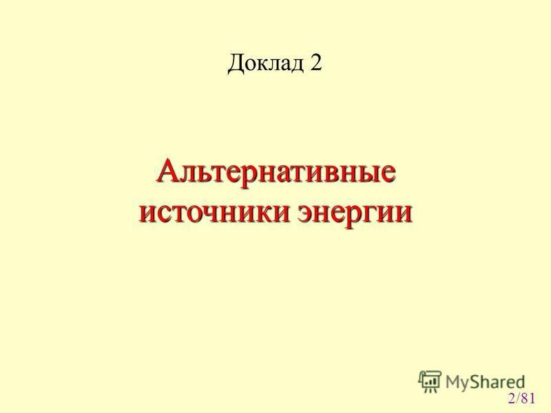 Доклад 2 Альтернативные источники энергии 2/81