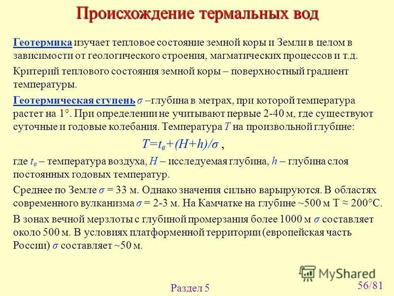 Раздел 5 Происхождение термальных вод Геотермика изучает тепловое состояние земной коры и Земли в целом в зависимости от геологического строения, магматических процессов и т.д. Критерий теплового состояния земной коры – поверхностный градиент темпера