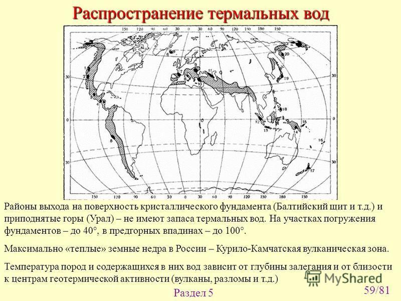 Раздел 5 Районы выхода на поверхность кристаллического фундамента (Балтийский щит и т.д.) и приподнятые горы (Урал) – не имеют запаса термальных вод. На участках погружения фундаментов – до 40°, в предгорных впадинах – до 100°. Максимально «теплые» з
