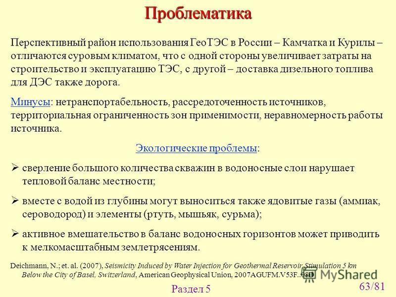 Раздел 5 Перспективный район использования ГеоТЭС в России – Камчатка и Курилы – отличаются суровым климатом, что с одной стороны увеличивает затраты на строительство и эксплуатацию ТЭС, с другой – доставка дизельного топлива для ДЭС также дорога. Ми