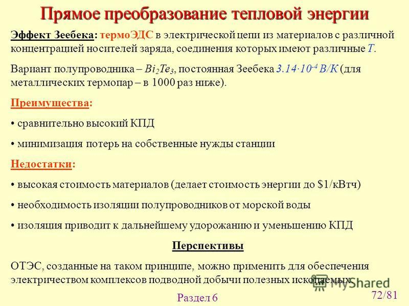 Раздел 6 Эффект Зеебека: термоЭДС в электрической цепи из материалов с различной концентрацией носителей заряда, соединения которых имеют различные Т. Вариант полупроводника – Bi 2 Te 3, постоянная Зеебека 3.14·10 -4 В/К (для металлических термопар –