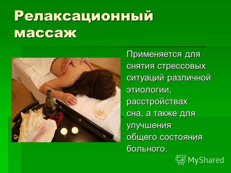 Релаксационный массаж Применяется для снятия стрессовых ситуаций различной этиологии,расстройствах сна, а также для улучшения общего состояния больного.