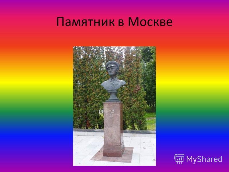 Памятник в Москве