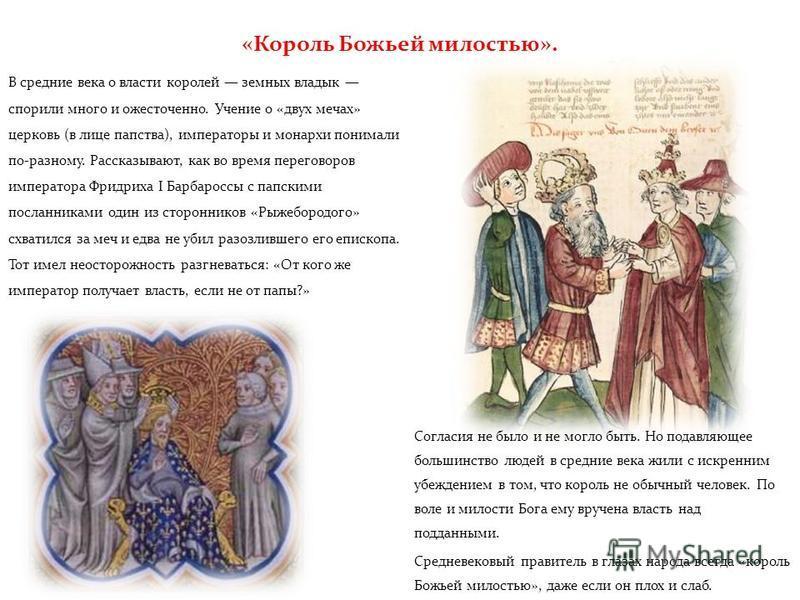«Король Божьей милостью». В средние века о власти королей земных владык спорили много и ожесточенно. Учение о «двух мечах» церковь (в лице папства), императоры и монархи понимали по-разному. Рассказывают, как во время переговоров императора Фридриха