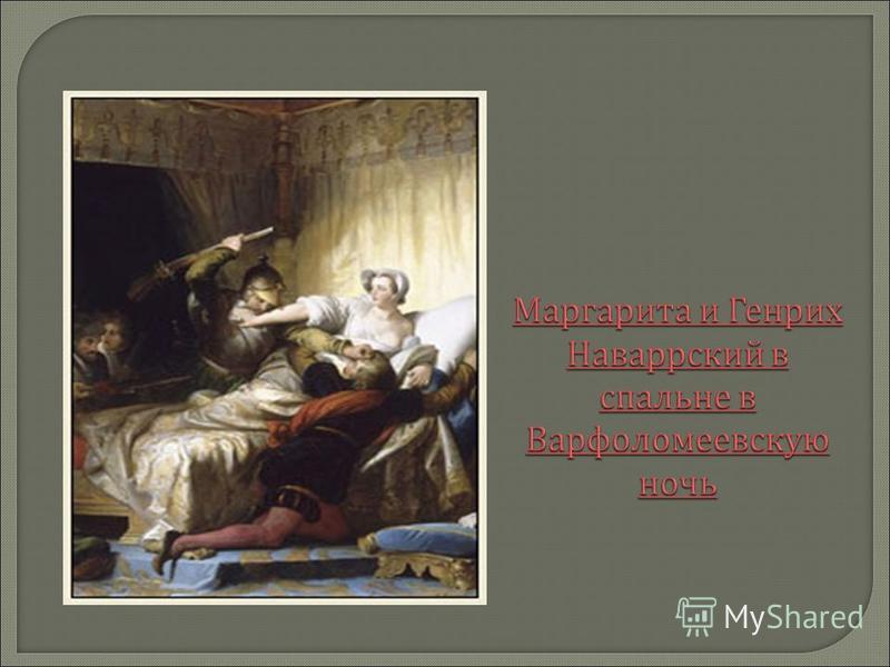 Маргарита и Генрих Наваррский в спальне в Варфоломеевскую ночь Маргарита и Генрих Наваррский в спальне в Варфоломеевскую ночь