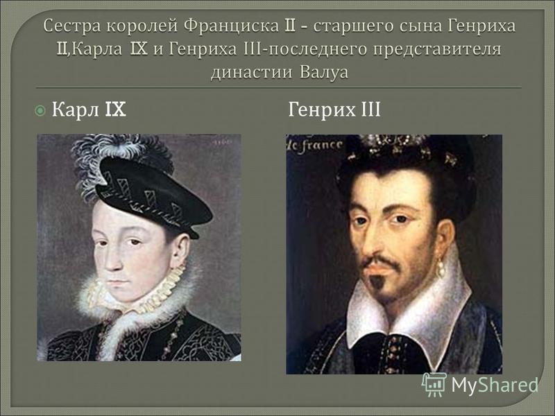 Карл IX Генрих III