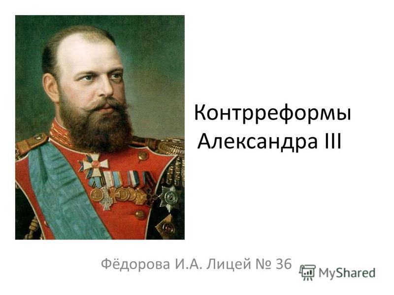 Контрреформы Александра ΙΙΙ Фёдорова И.А. Лицей 36