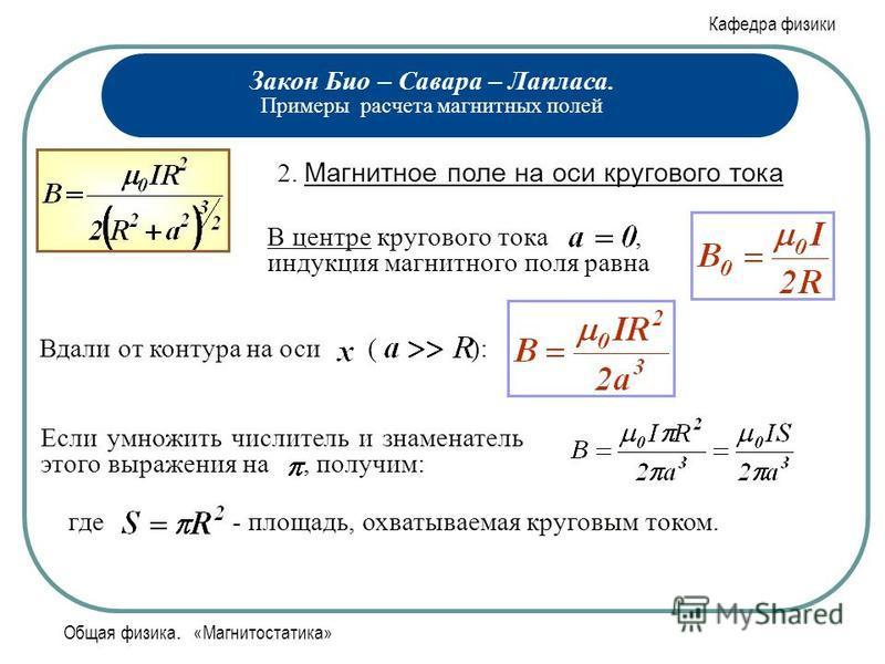 Кафедра физики Общая физика. «Магнитостатика» Закон Био – Савара – Лапласа. Примеры расчета магнитных полей 2. Магнитное поле на оси кругового тока В центре кругового тока, индукция магнитного поля равна Вдали от контура на оси ( ): Если умножить чис