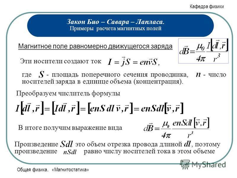 Кафедра физики Общая физика. «Магнитостатика» Закон Био – Савара – Лапласа. Примеры расчета магнитных полей Магнитное поле равномерно движущегося заряда Эти носители создают ток где - площадь поперечного сечения проводника, - число носителей заряда в