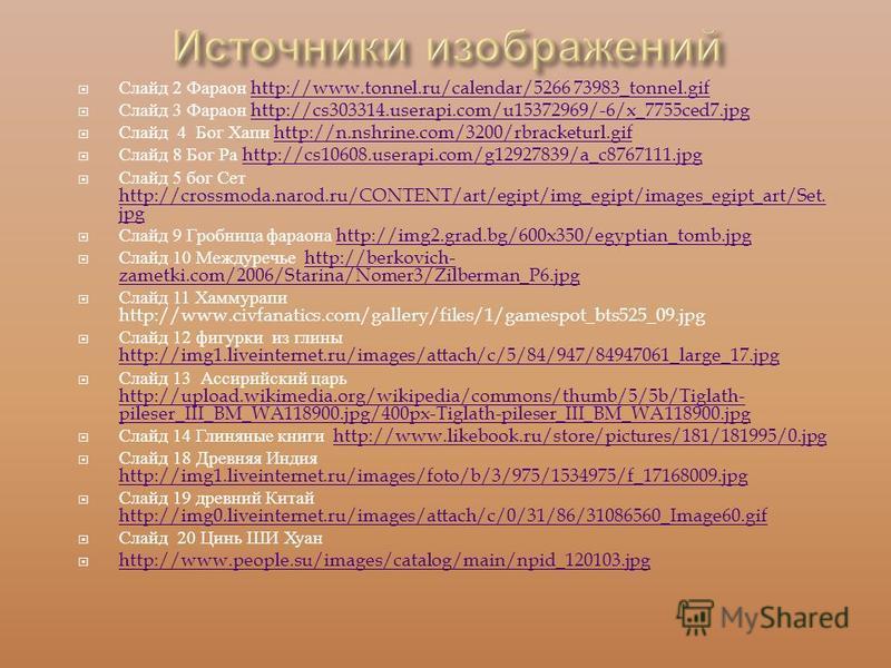 Слайд 2 Фараон http://www.tonnel.ru/calendar/5266 73983_tonnel.gifhttp://www.tonnel.ru/calendar/5266 73983_tonnel.gif Слайд 3 Фараон http://cs303314.userapi.com/u15372969/-6/x_7755ced7.jpghttp://cs303314.userapi.com/u15372969/-6/x_7755ced7. jpg Слайд