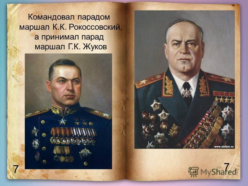 7 7 Командовал парадом маршал К.К. Рокоссовский, а принимал парад маршал Г.К. Жуков